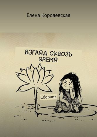 Елена Королевская, Взгляд сквозь время. Сборник