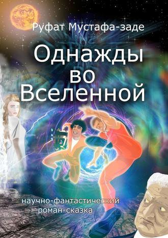 Однажды во Вселенной