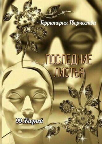 Валентина Спирина, Последние листья. 99жизней
