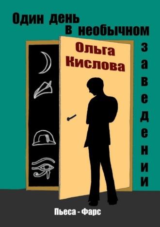 Ольга Кислова, Один день в необычном заведении. Пьеса-фарс