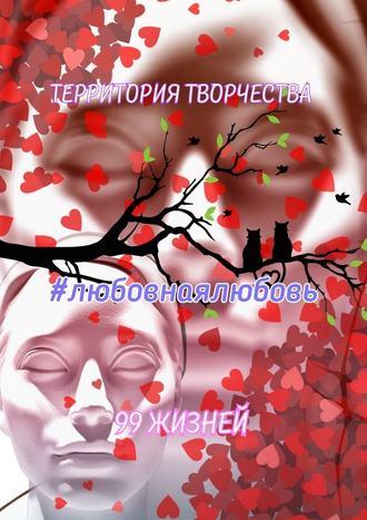 Валентина Спирина, Любовнаялюбовь. 99жизней