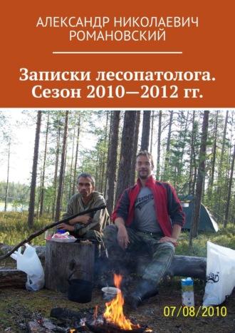 Александр Романовский, Записки лесопатолога. Сезон 2010—2012 гг.