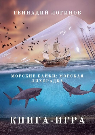 Геннадий Логинов, Морская лихорадка. Интерактивный роман