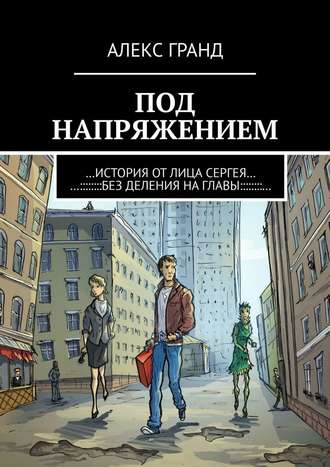 Под напряжением. История от лица Сергея. Без деления на главы