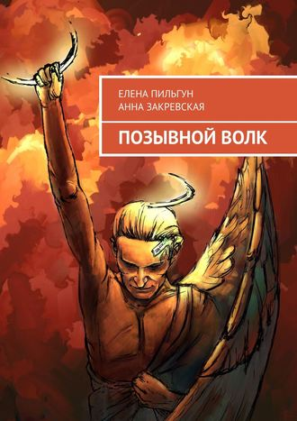 Елена Пильгун, Анна Закревская, ПозывнойВолк