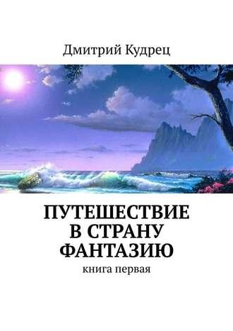 Путешествие в страну Фантазию. Книга первая