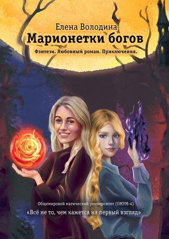 Марионетки богов. Общемировой университет магии (ОМУМ)4
