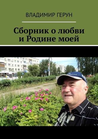 Владимир Герун, Сборник олюбви иРодине моей