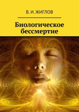 В. Жиглов, Биологическое бессмертие