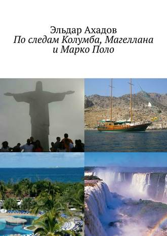 Эльдар Ахадов, По следам Колумба, Магеллана и Марко Поло
