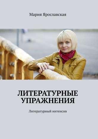 Мария Ярославская, Литературные упражнения. Литературный интенсив
