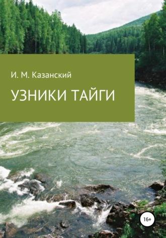 Илдус Казанский, Узники тайги