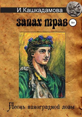 Ирина Кашкадамова, Песнь виноградной лозы. Запах трав
