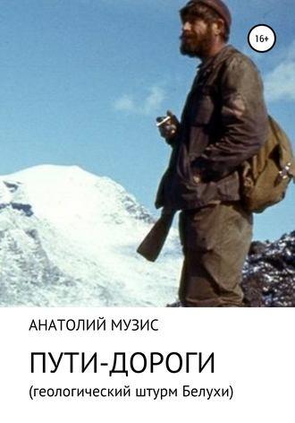 Анатолий Музис, Пути-Дороги