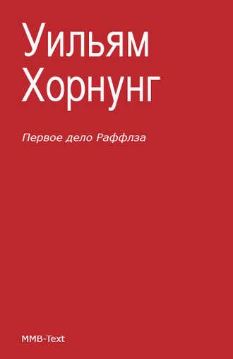 Уильям Хорнунг, Первое дело Раффлза (сборник)