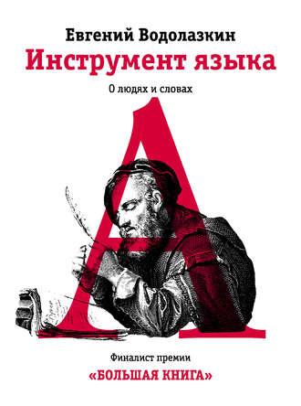 Евгений Водолазкин, Инструмент языка. О людях и словах