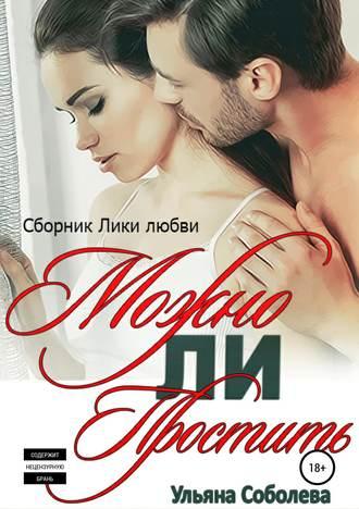 Ульяна Соболева, Можно ли простить?