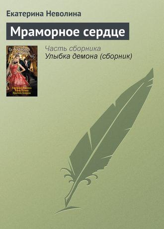 Екатерина Неволина, Мраморное сердце