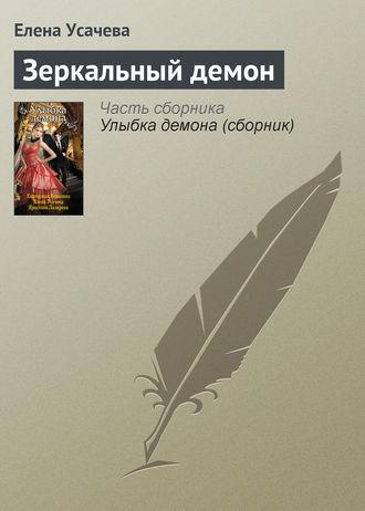 Елена Усачева, Зеркальный демон