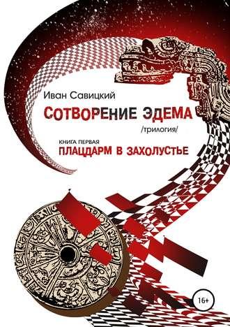 Виктор Кустов, Плацдарм в захолустье
