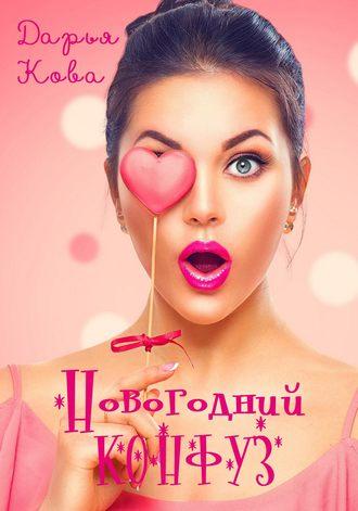 Дарья Кова, Новогодний конфуз