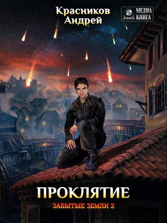 Андрей Красников, Проклятие
