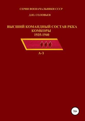 Денис Соловьев, Высший командный состав РККА. Комкоры 1935-1940 гг.