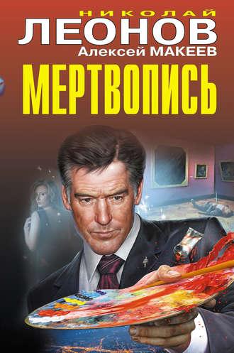 Николай Леонов, Алексей Макеев, Мертвопись