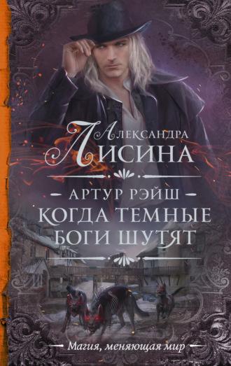 Александра Лисина, Когда темные боги шутят