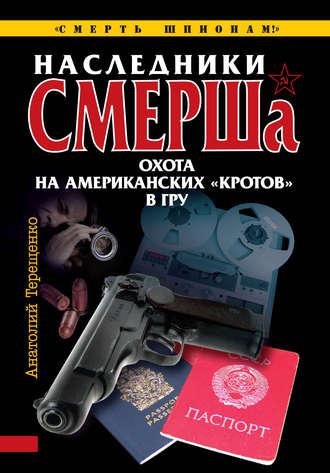Анатолий Терещенко, Наследники СМЕРШа. Охота на американских «кротов» в ГРУ
