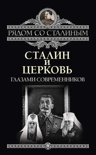 Павел Дорохин, Сталин и Церковь глазами современников: патриархов, святых, священников