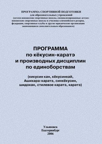 Евгений Головихин, Сергей Степанов, Программа по кёкусин-каратэ и производных дисциплин по единоборствам