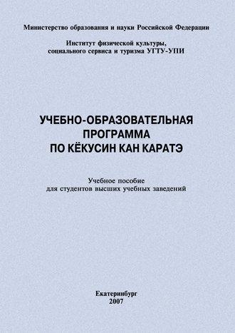 Евгений Головихин, Сергей Степанов, Учебно-образовательная программа по кёкусин кан каратэ