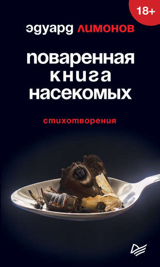 Эдуард Лимонов, Поваренная книга насекомых. Стихотворения