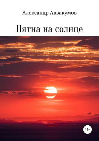Александр Аввакумов, Пятна на солнце