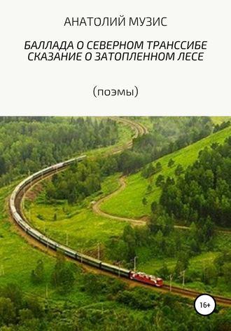 Анатолий Музис, Поэма о Северном Транссибе