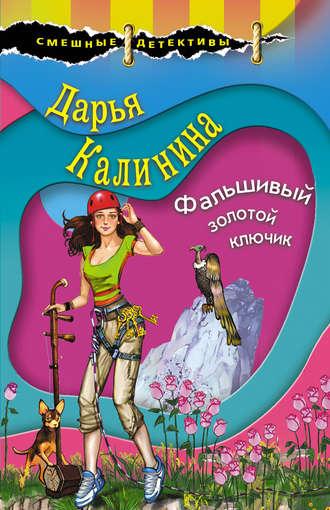 Дарья Калинина, Фальшивый золотой ключик