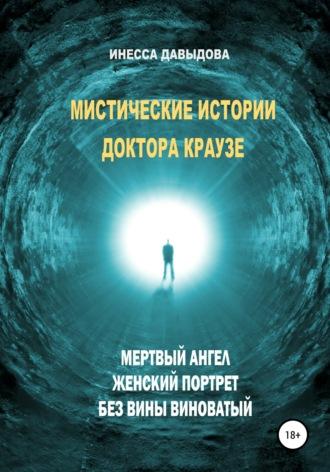 Мистические истории доктора Краузе. Сборник №2