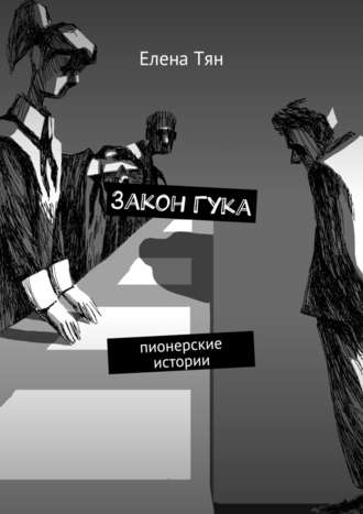 Елена Тян, ЗаконГука. Пионерские истории