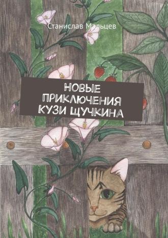 Станислав Мальцев, Новые приключения Кузи Щучкина