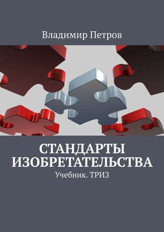 Владимир Петров, Стандарты изобретательства. Учебник.ТРИЗ