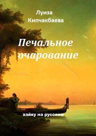 Луиза Кипчакбаева, Печальное очарование