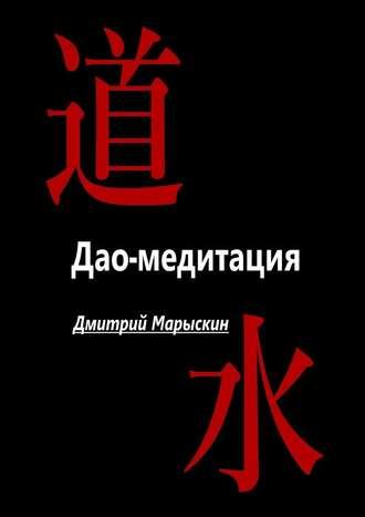Дмитрий Марыскин, Дао-медитация