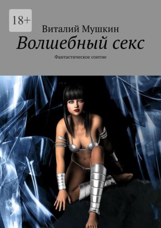Виталий Мушкин, Волшебный секс. Фантастическое соитие