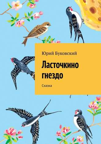 Юрий Буковский, Ласточкино гнездо. Сказка