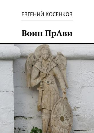 Воин ПрАви