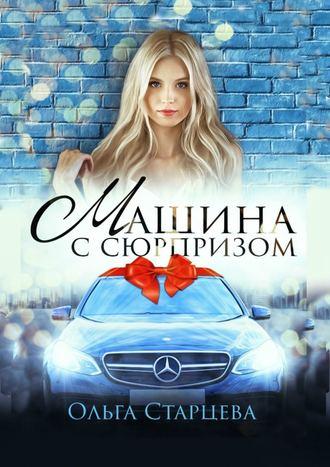 Ольга Старцева, Машина с сюрпризом