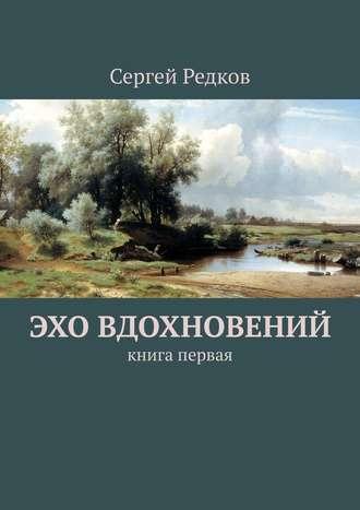 Сергей Редков, Эхо вдохновений. Книга первая