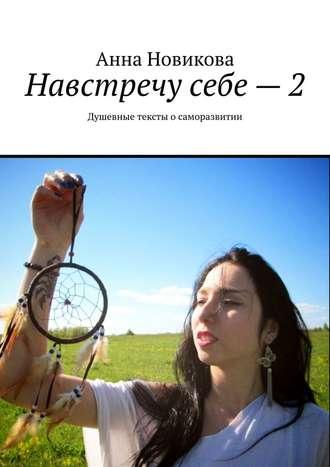 Анна Новикова, Навстречу себе – 2. Душевные тексты осаморазвитии