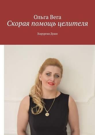 Ольга Вега, Скорая помощь целителя. ХирургияДуши